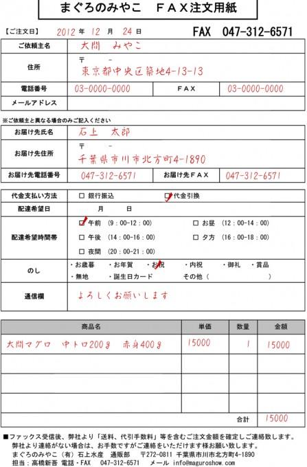 fax-sheet2