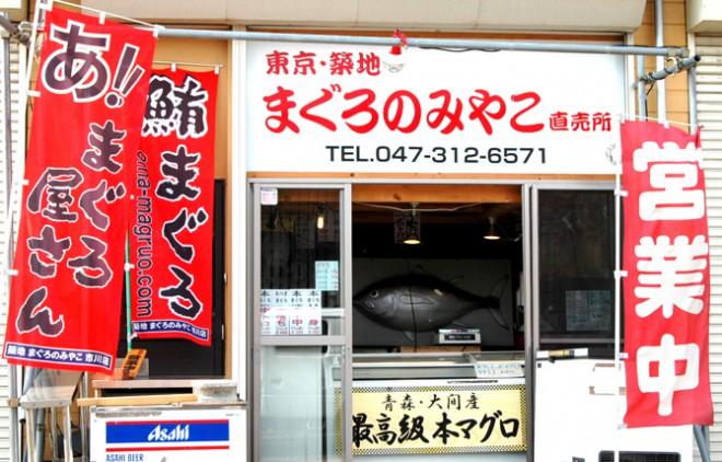 maguro-miyako-shop2